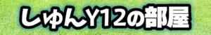 しゅんY12の部屋