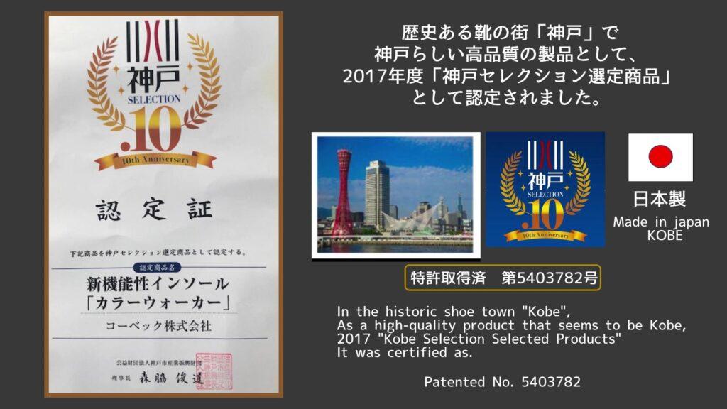 神戸セレクション認定